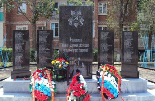 п. Волго-Каспийский Камызякского р-на. Памятник, установленный в 2010 году в честь земляков, погибших в годы войны.