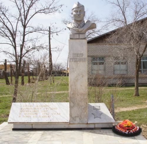 с. Покровка Ахтубинского р-на. Памятник Герою Советского Союза П.К. Гужвину, установленный в 2001 году.