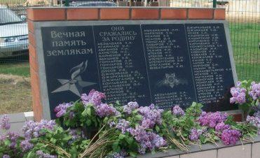 с. Грушево Камызякского р-на. Памятник, установленный в 2015 году в честь земляков, погибших в годы войны.