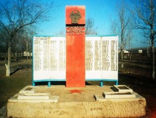 с. Садовое Ахтубинского р-на. Мемориал погибшим односельчанам, на котором увековечено 201 имя погибших в годы войны был установлен в 1985 году.
