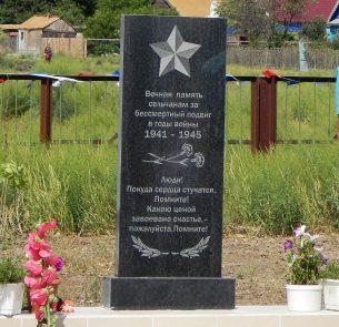 с. Комаровка Камызякского р-на. Памятникам, землякам, погибшим в годы войны.
