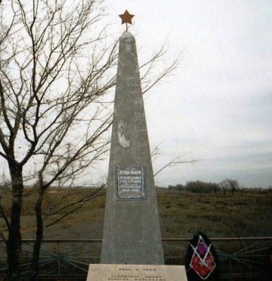 х. Стасов Ахтубинского р-на. Памятник, установленный на братской могиле воинов Сталинградского фронта, умерших от ран в полевом эвакуационном госпитале № 5112.