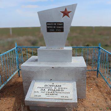 с. Удачное Ахтубинского р-на. Обелиск воинам, погибшим в годы войны.