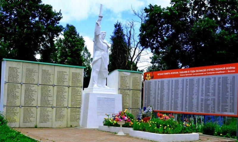 г. Белев. Памятник на Троицком кладбище, установленный на братской могиле в 1969 году, в которой похоронены советские воины.