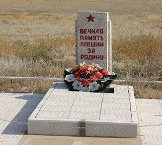 с. Удачное ст. Верблюжье Ахтубинского р-на. Памятник на братской могиле граждан, погибшим от вражеской бомбардировки в 1942 году.