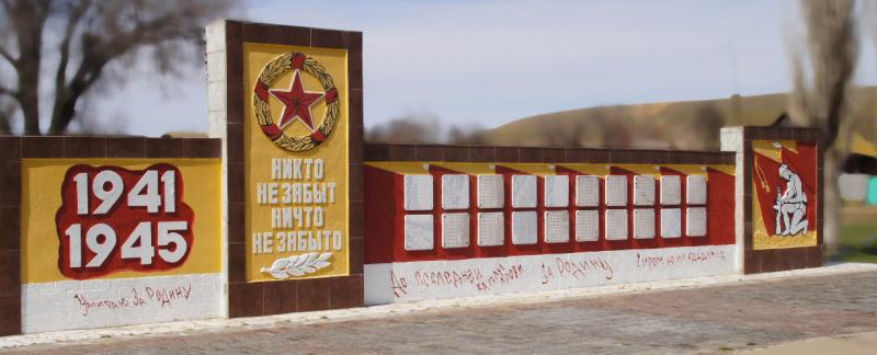 с. Успенка Ахтубинского р-на. Памятник у ДК, установленный в 1975 году воинам односельчанам, павшим в годы войны.
