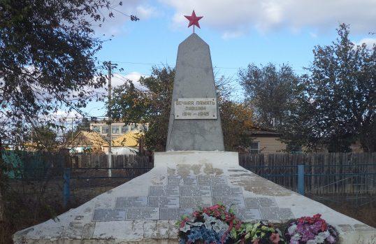 с. Алтынжар Володарского р-на. Обелиск по улице Клубной, установленный в 1995 году в честь погибших земляков в годы войны.