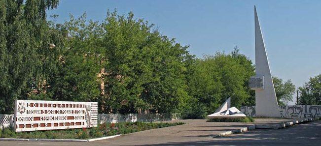 г. Щёкин. Мемориал, установленный на братской могиле, в которой похоронены советские воины. Архитектор - В.И.Ерин.