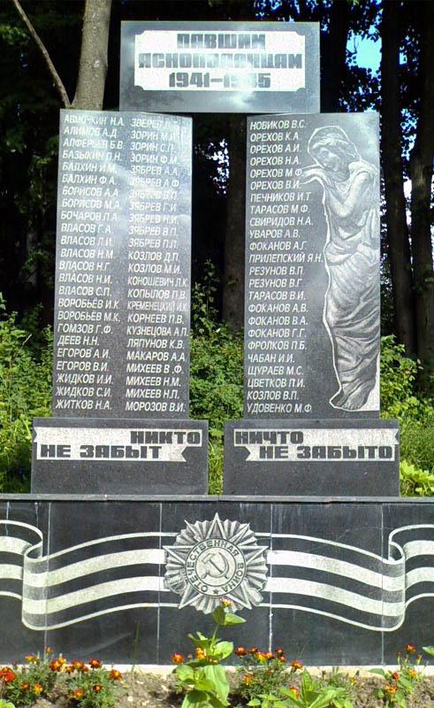 д. Ясная Поляна Щекинского р-на. Памятник землякам, погибшим в годы войны.
