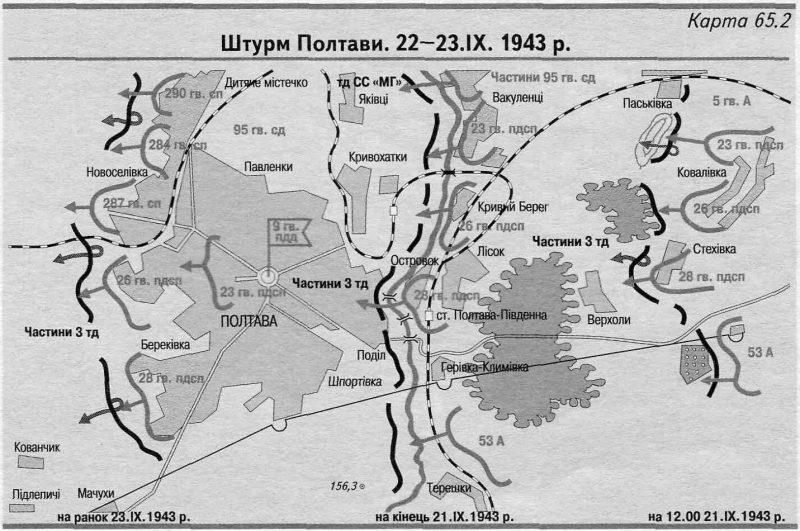 Схема штурма Полтавы 21-23 сентября 1943 г.