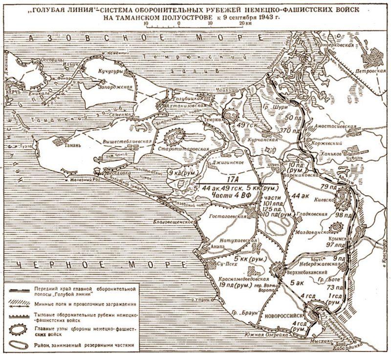 «Голубая линия» - система оборонительных рубежей на Таманском полуострове к 9 сентября 1943 г.