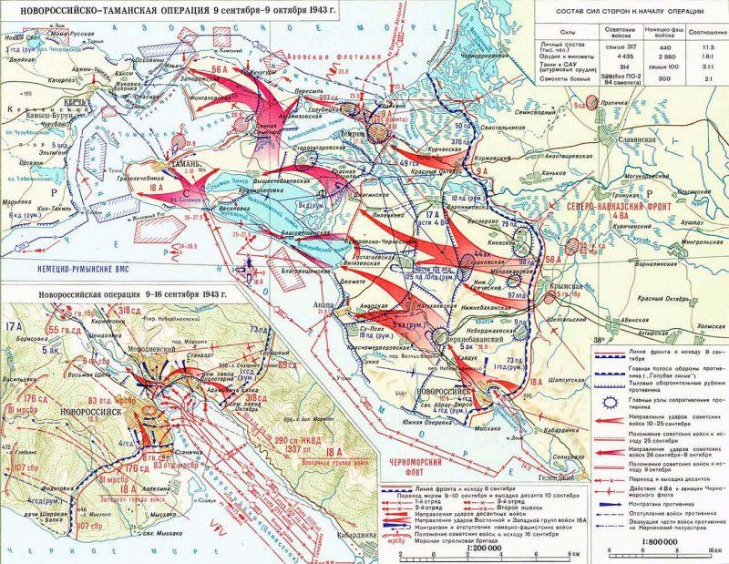 Карта-схема Новороссийско-Таманской операции.