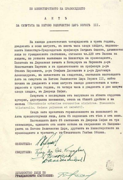 Свидетельство о смерти царя Бориса III.