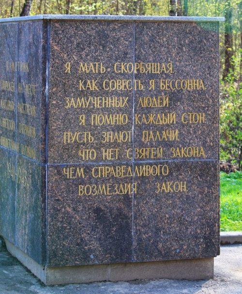 Памятные знаки на мемориале.