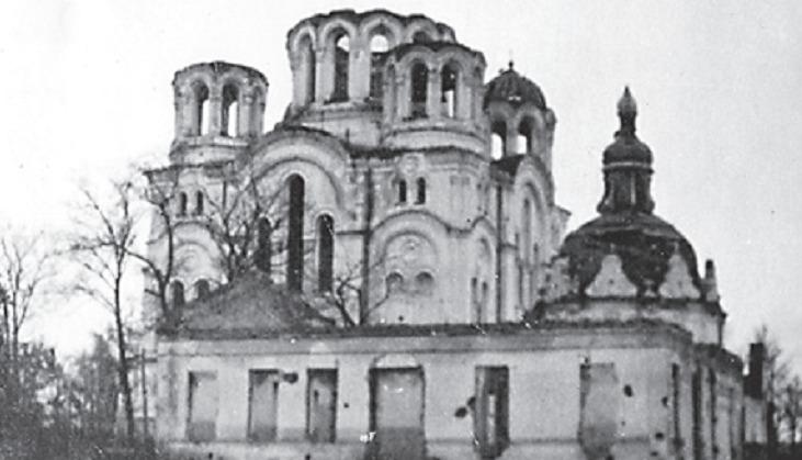 Разрушенный храм. 1943 г.