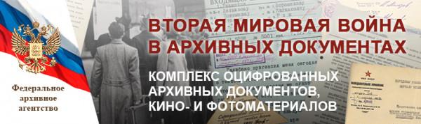 Заставка с сайта Президентской библиотеки.