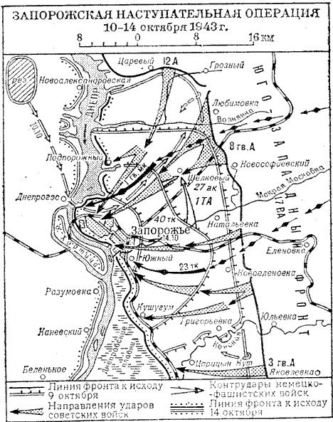 Карта-схема Запорожской операции наступательной операции.