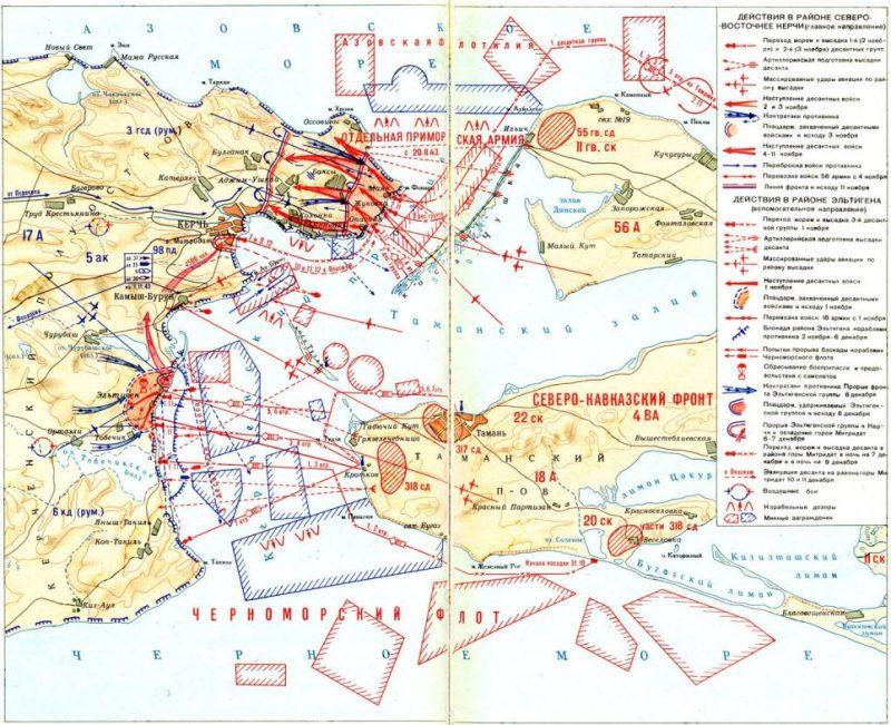 Карта-схема Керченско-Эльтигенской десантной операции.