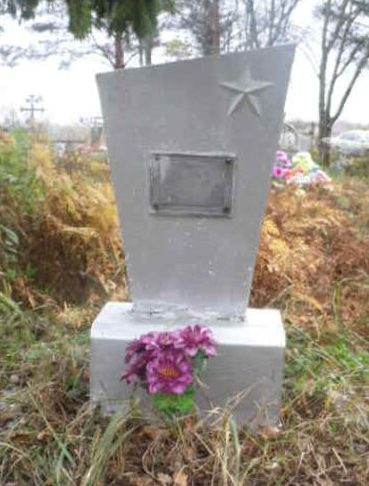 д. Борисенки Демидовского р-на. Могила Сизова А. С. - комиссара партизанского отряда, погибшего в бою.