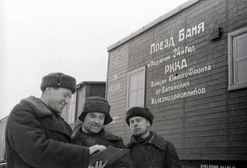 Поезд-баня. 1942 г.