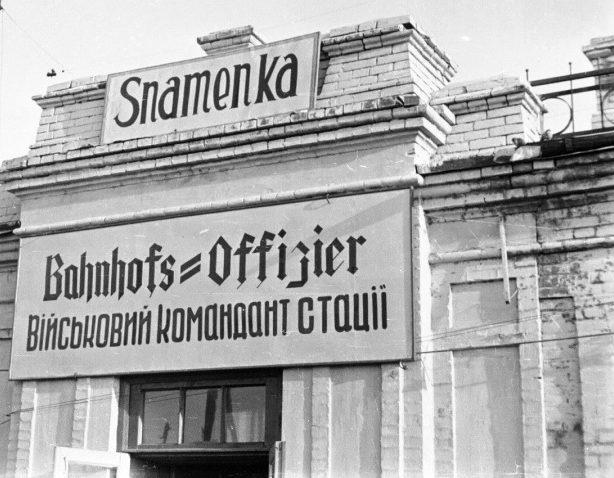 Военный комендант станции Знаменка. 1943 г.