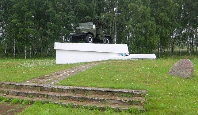 г. Велиж. Гвардейский миномет БМ-13 «Катюша», установленный в 1977 году в честь 17-го гвардейского минометного полка.