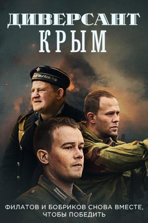 Диверсант. Крым ( 4 серии)