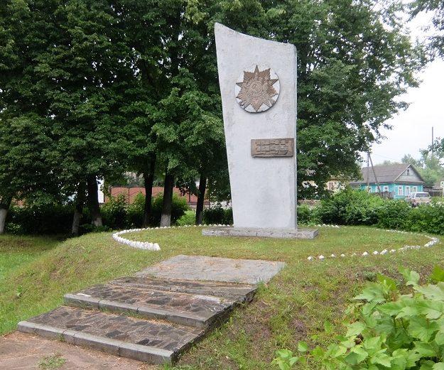 г. Велиж. Памятный знак в честь воинов 4-й Ударной армии Калининского фронта.