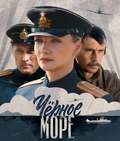 Черное море (8 серий)