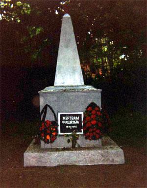г. Велиж. Памятник, установленный у братской могилы, в которой похоронено 1500 советских граждан, расстрелянных немцами.