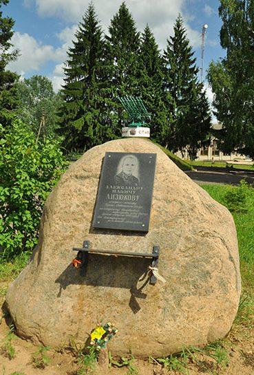 Памятник полковнику А.И. Лизюкову.