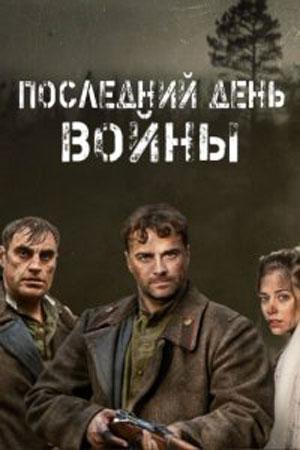 Последний день войны (4 серии)