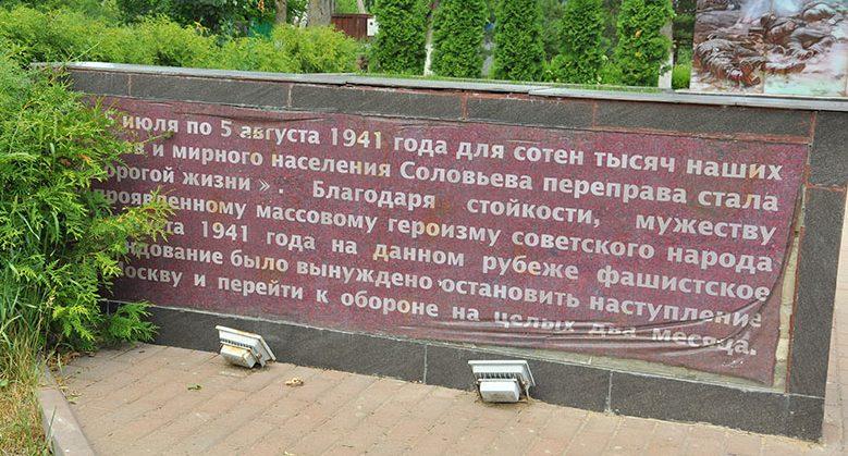 Мемориальные плиты о Соловьевой переправе через Днепр.