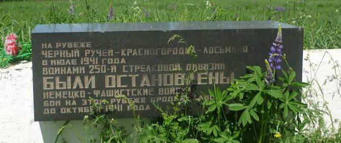 д. Узвоз Велижского р-на. Памятный знак на рубеже обороны.
