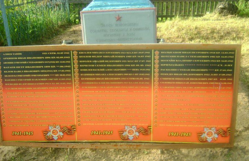 д. Узвоз Велижского р-на. Братская могила советских воинов, погибших в годы войны.