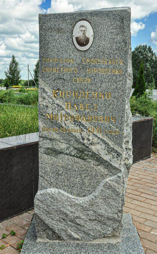 Памятник Кириленко П.М. - начальнику Смоленского узла связи.