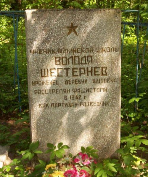 д. Шутовка Кардымовского р-на. Могила Володи Шестернева, уроженца деревни Шутовка расстрелянного фашистами в 1942 года как партизана-разведчика.