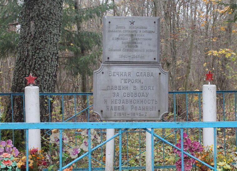 д. Корево Демидовского р-на. Братская могила советских воинов, павших в боях с немецкими захватчиками в 1943 году.