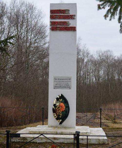 д. Крутели Демидовского р-на. Братская могила 250 советских граждан, казненных оккупантами 10 октября 1942 года.