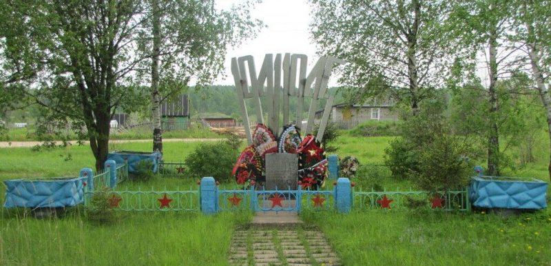 п. Озерный Духовщинского р-на. Памятник, установленный на братской могиле, в которой похоронены 19 советских воинов, погибших в годы войны.