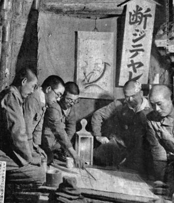 Генералы Мицуру Усидзима, Исаму Чо на Окинаве. Апрель 1945 г.