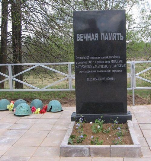 д. Рибшево-1 Духовщинского р-на. Памятник у братских могил, в которых похоронено 734 советских воина, погибших в 1943 году при освобождении района.