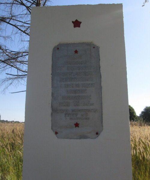 д. Тетерино Духовщинского р-на. Памятник воинам Ярославской коммунистической стрелковой дивизии, павшим в годы войны.