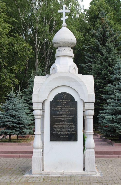 Памятник-часовня всем погибшим на смоленской земле.
