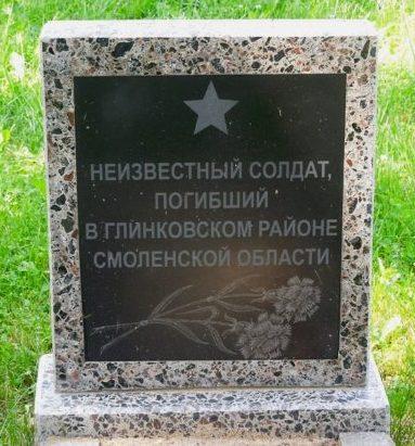 Памятники неизвестным солдатам.
