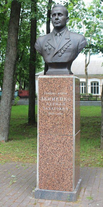 Бюст Генерал-майора Акименко А.З.