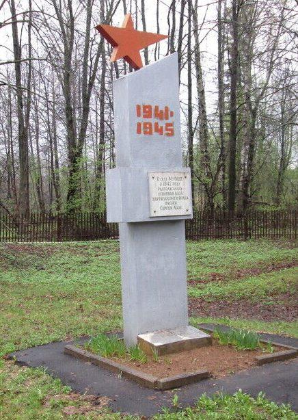 д. Старое Мутище Ельнинского р-на. Памятное место, где в 1942 г. располагался госпиталь и аэродром партизанского полка им. Лазо.