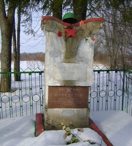 д. Алферово Темкинского р-на. Могила сержанта 18-й танковой бригады пулеметчика танка Т-34 Ю.Л. Белова, погибшего предположительно в этом месте 15 августа 1942 года.