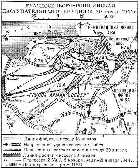 Карта-схема Красносельско-Ропшинской операции.