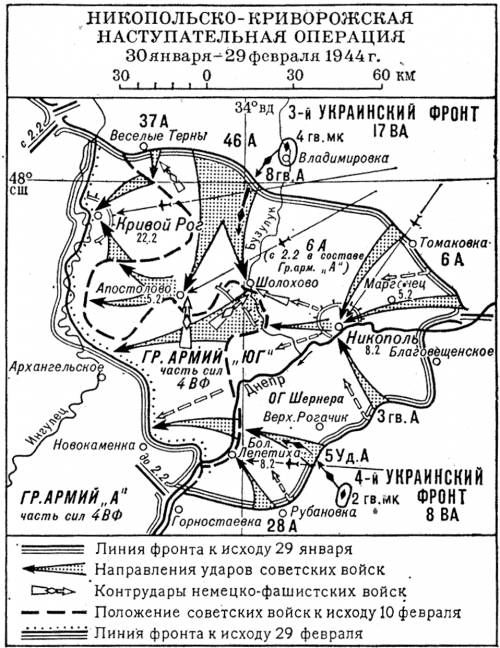 Карта-схема Никопольско-Криворожской наступательной операции.